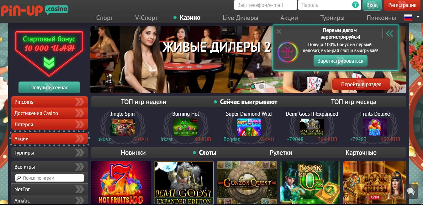 Pin-up.casino land page