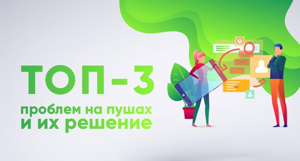 ТОП-3 проблем на пушах и их решение