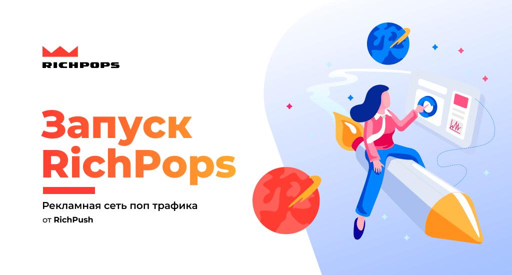 Запуск новой рекламной сети попс трафика RichPops