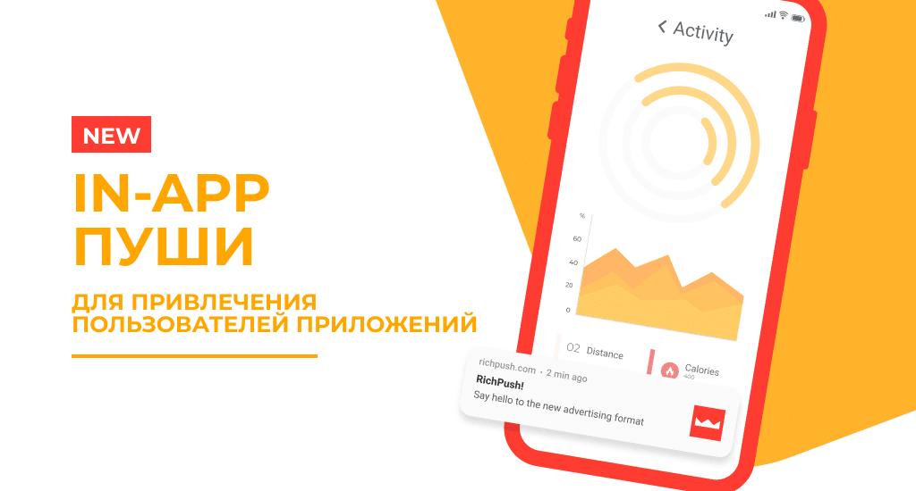 In-app пуш-уведомления img