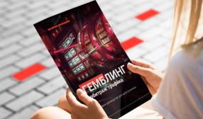 арбитраж трафика в партнерку казино