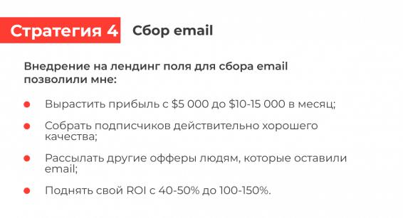 Сбор email чтобы увеличить профит от гемблинг-офферов