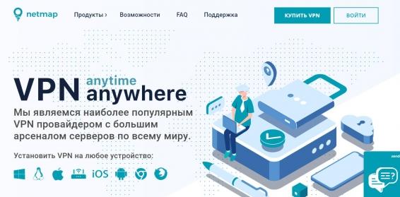 Обзор VPN для аффилиатов