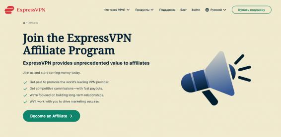 ExpressVPN_Top 3 direct VPN advertisers affiliate programs overview