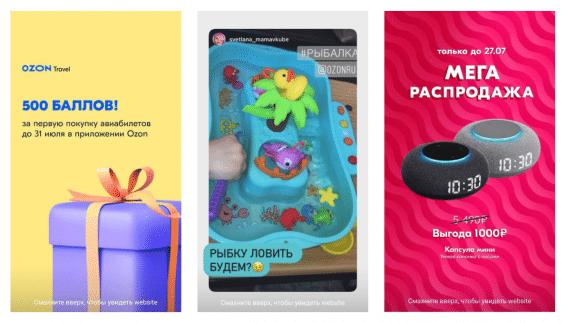 Реклама в сториз — эффективный инструмент