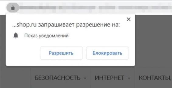 Окно подписки на пуш-уведомления на сайте