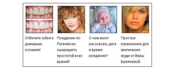примеры тизерной рекламы для монетиации сайта